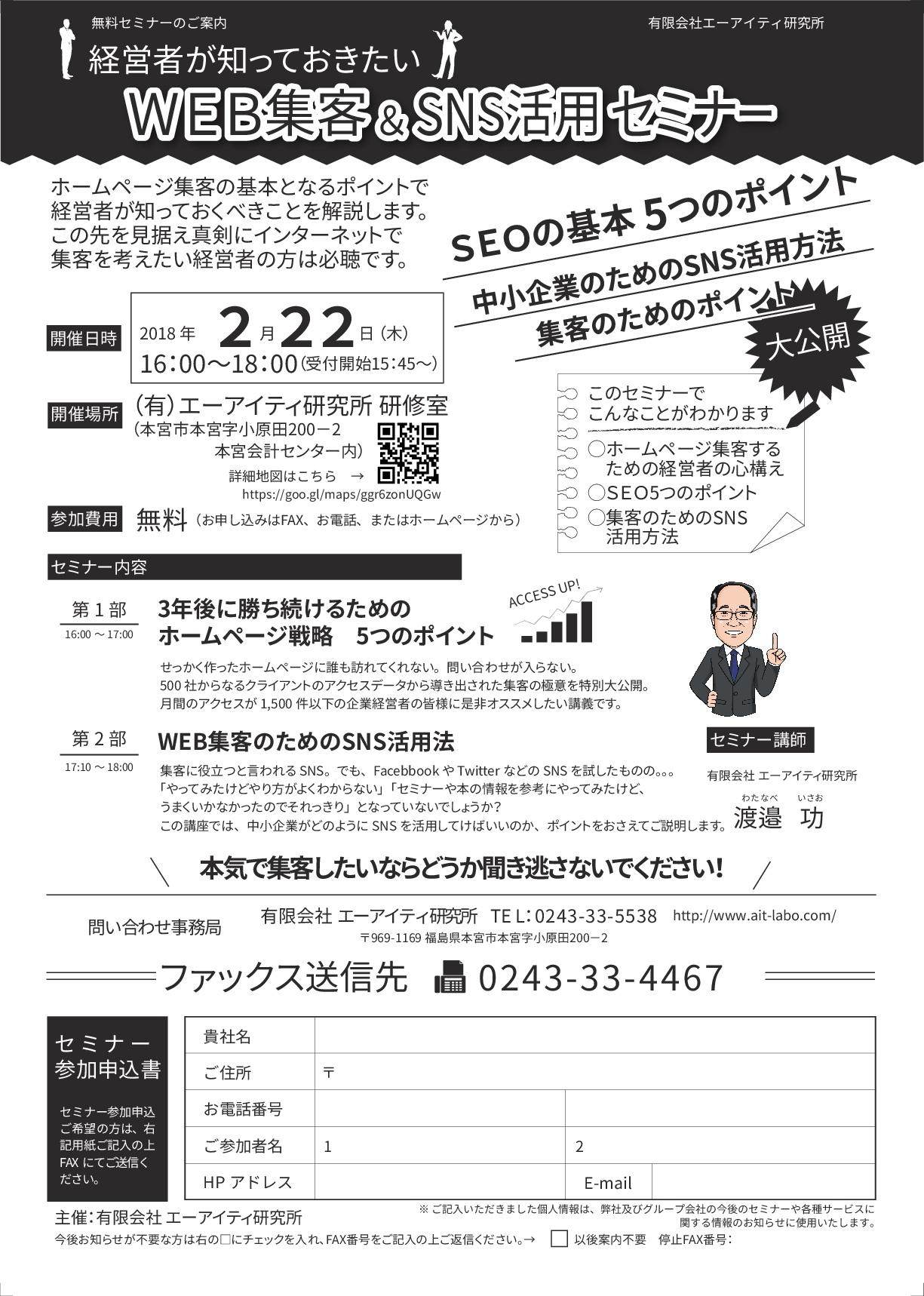 経営者が知っておきたいWEB集客&SNS活用セミナー開催のお知らせ @ 本宮会計センター 研修室
