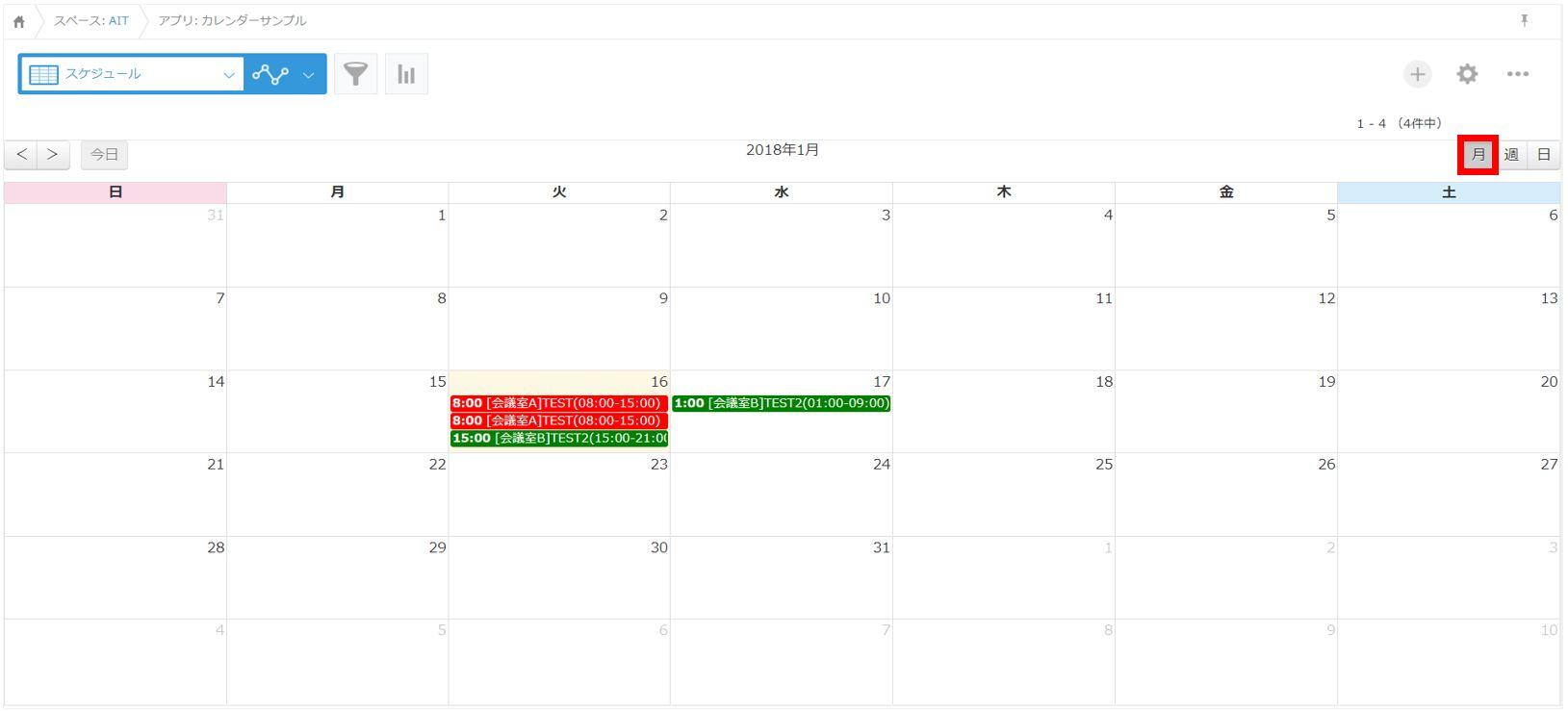 kintoneカレンダー形式月別表示(無償プラグイン)