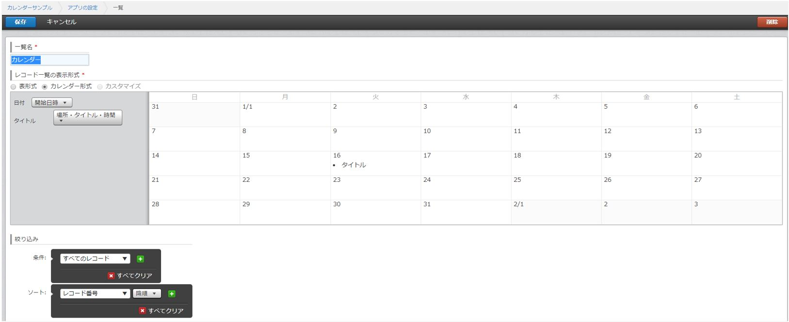 kintoneカレンダー形式表示設定(デフォルト)