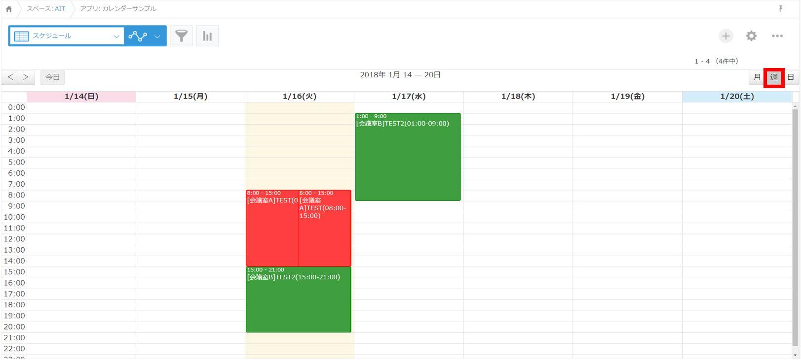 kintoneカレンダー形式週別表示(無償プラグイン)