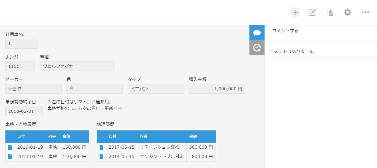 社用車アプリ詳細画面