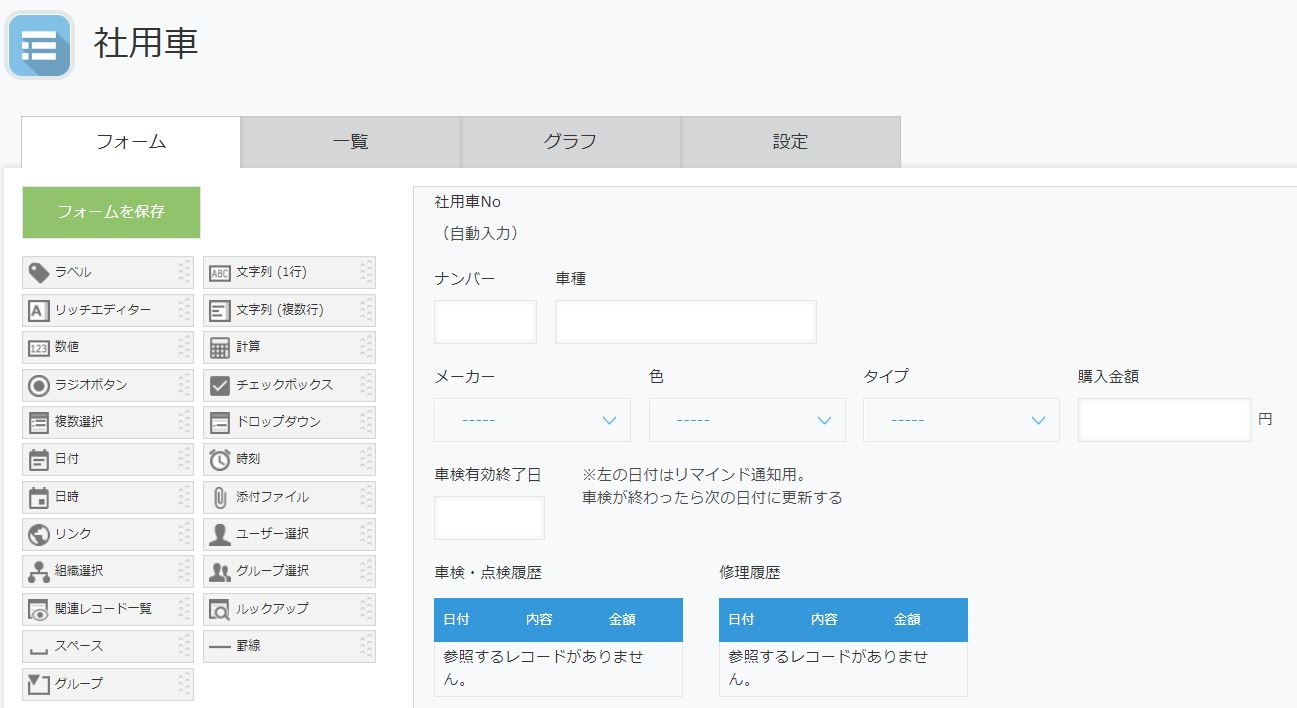 社用車アプリ設定画面