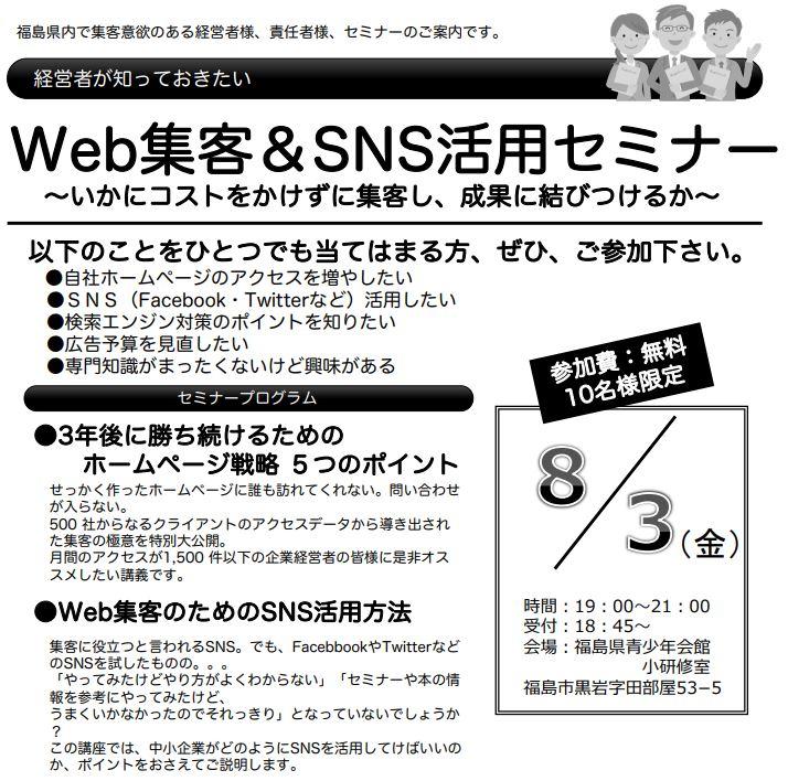 WEB集客&SNS活用セミナー開催のお知らせ【福島市】 @ 福島県青少年会館 小研修室