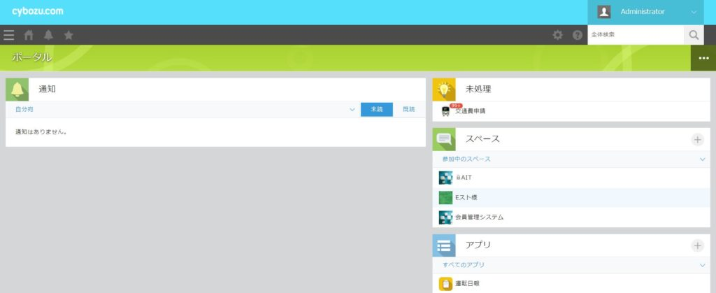 kintoneポータル画面