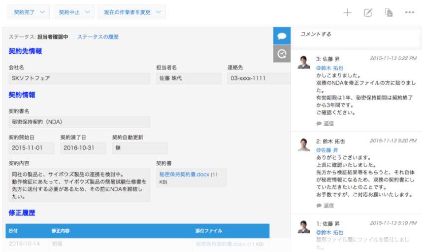 kintone契約者管理アプリ例