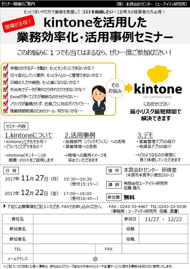 kintoneを活用した業務改善セミナー