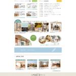 白門建設ホームページ