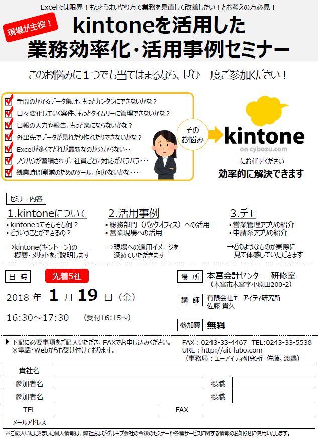 kintoneを活用した業務改善・活用事例セミナー(2018年1月度)チラシ