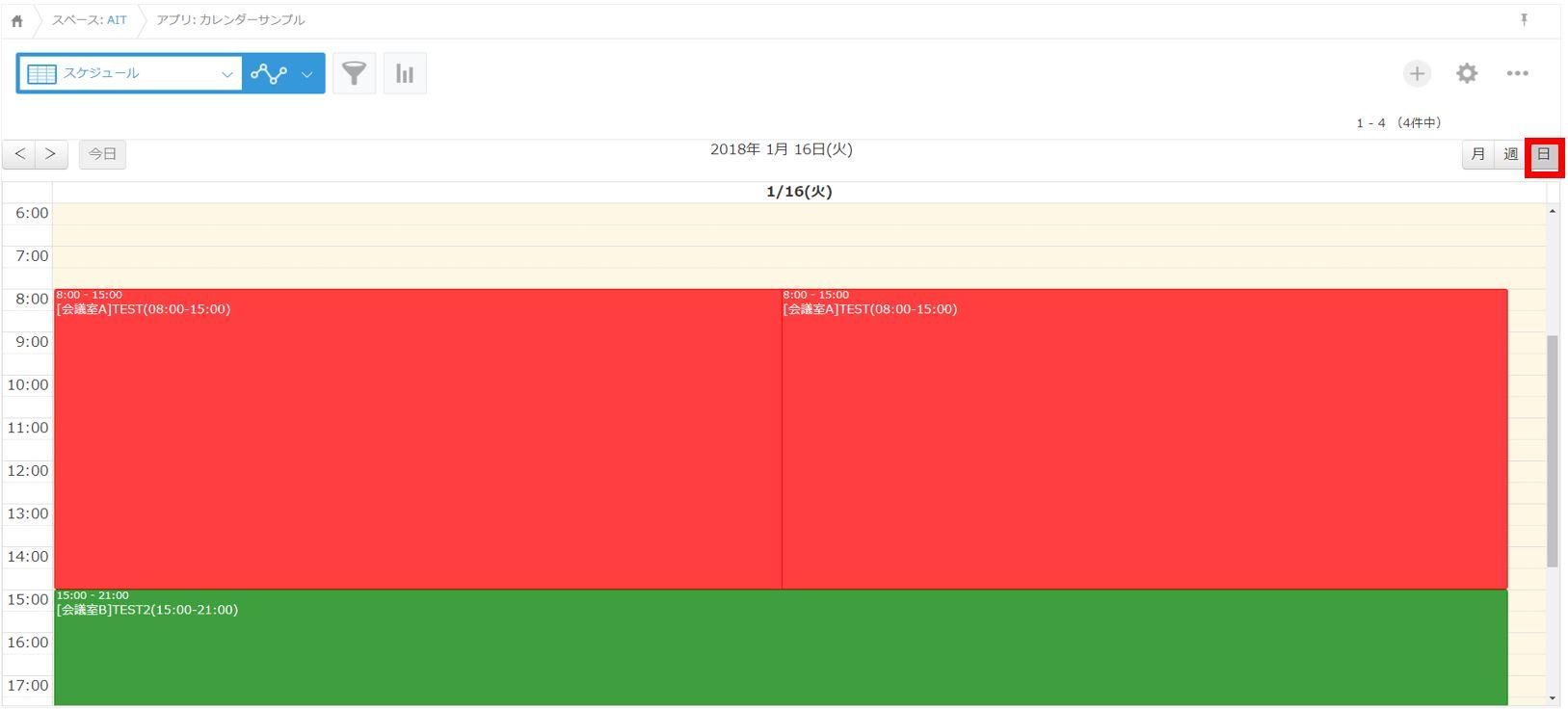 kintoneカレンダー形式日別表示(無償プラグイン)