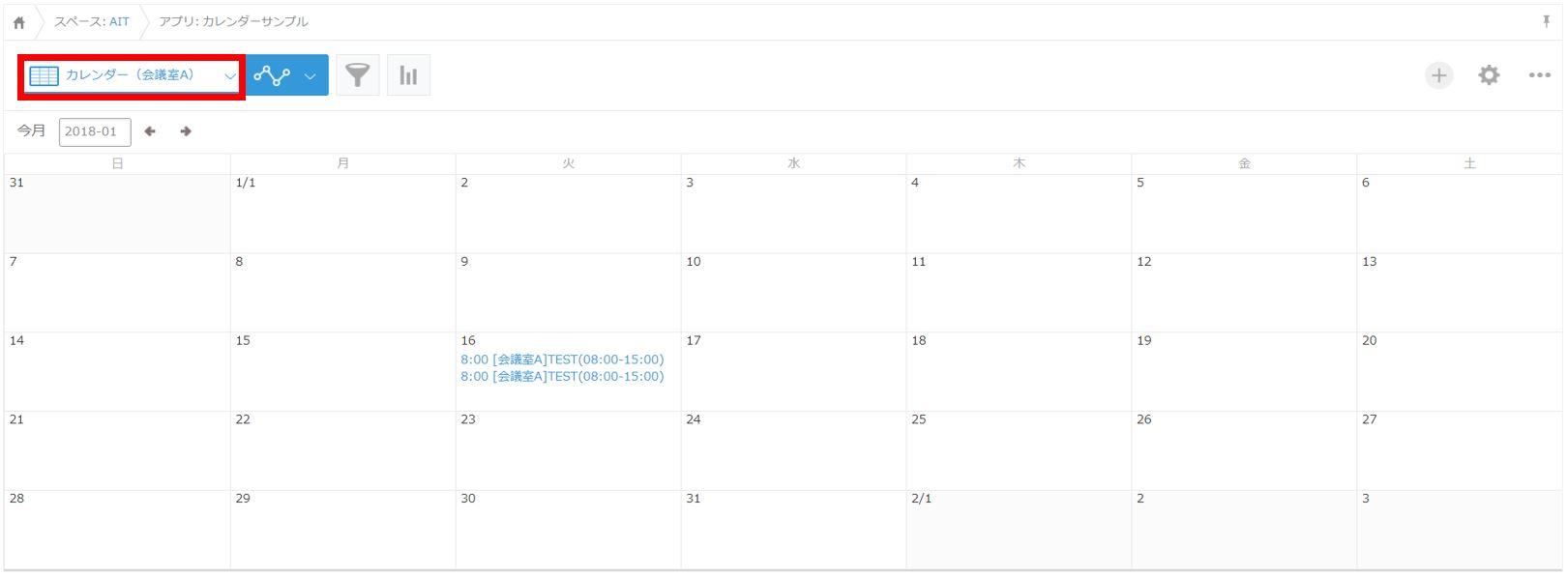 kintoneカレンダー形式の事前条件設定