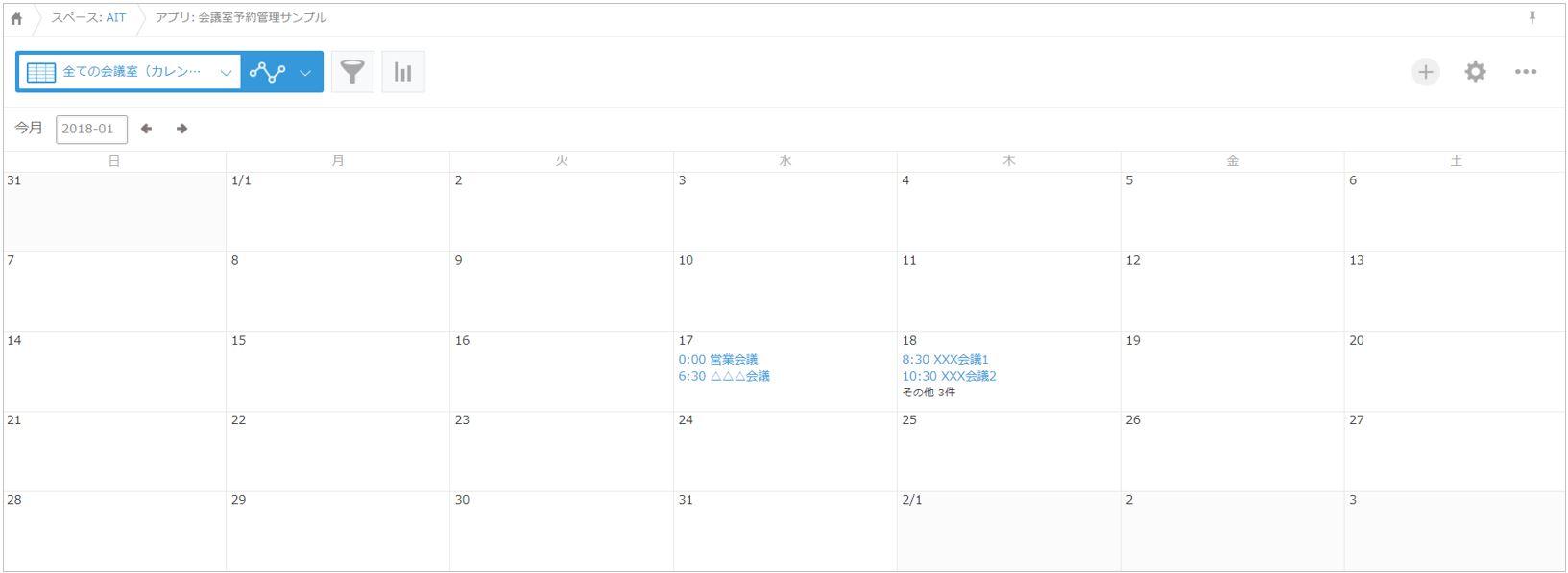 会議室予約カレンダー月別(kintone標準)