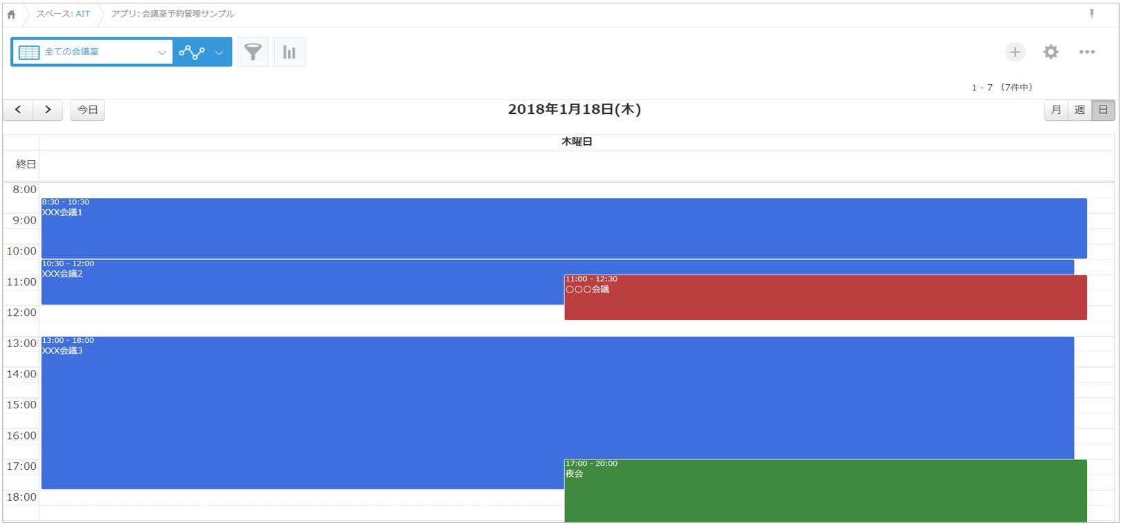 会議室予約カレンダー(日別・プラグイン)