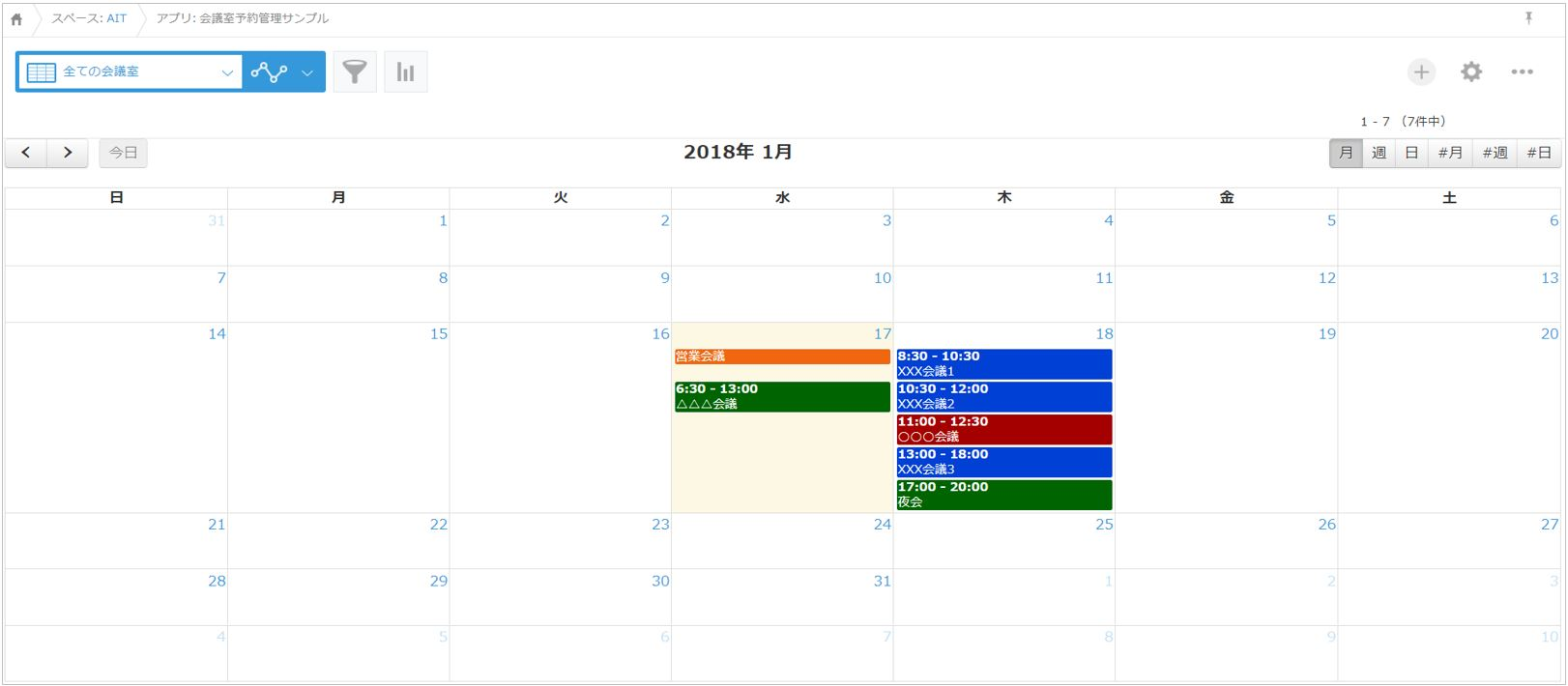 会議室予約カレンダー(月別・プラグイン)