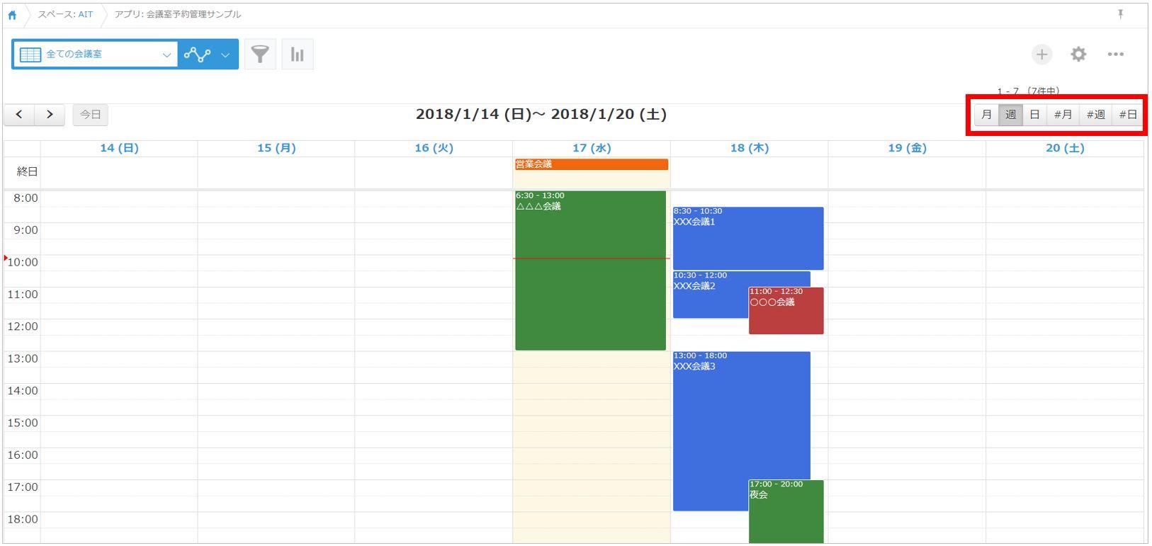会議室予約カレンダー(週別・プラグイン)