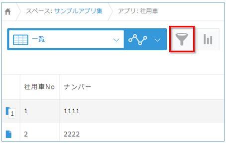 一覧検索条件ボタン