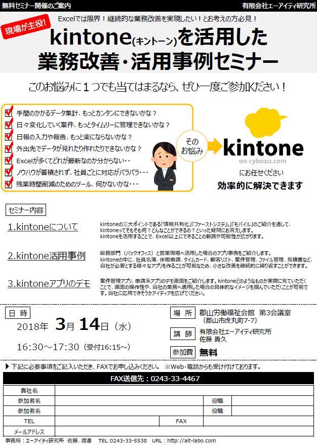 kintoneを活用した業務改善・活用事例セミナー2018年3月度チラシ