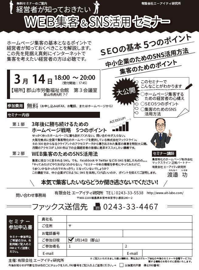Web集客&SNS活用セミナー2018年3月度チラシ