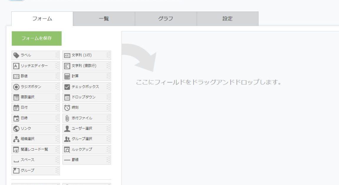 キントーンアプリ作成画面