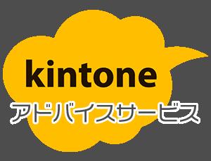 kintoneアドバイスサービス