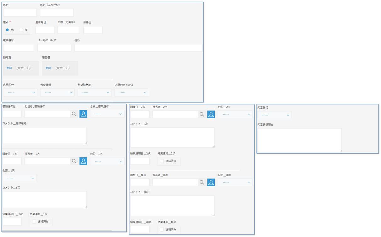 kintone採用管理アプリ新規登録画面