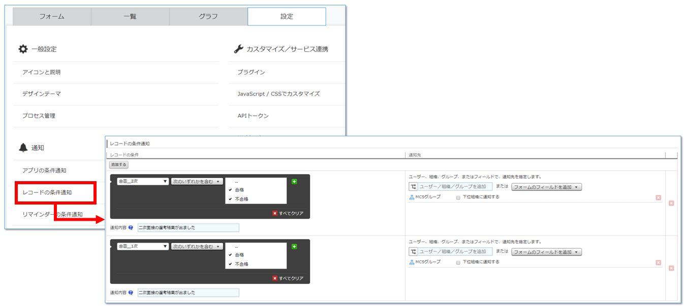 kintone採用ステータス変更時の通知