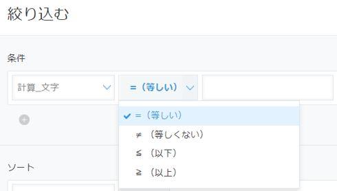 kintone計算項目の検索条件