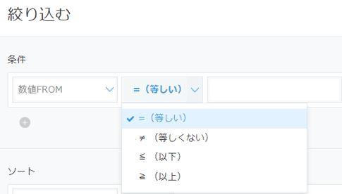 kintone検索条件(数値)