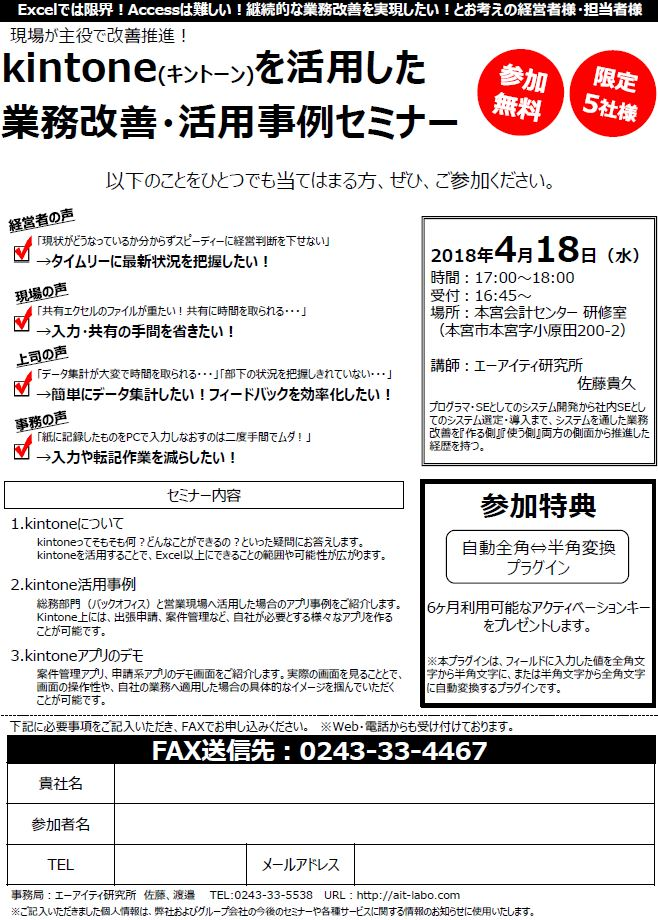 AIT_キントーン業務改善・活用事例セミナー(2018年4月本宮)