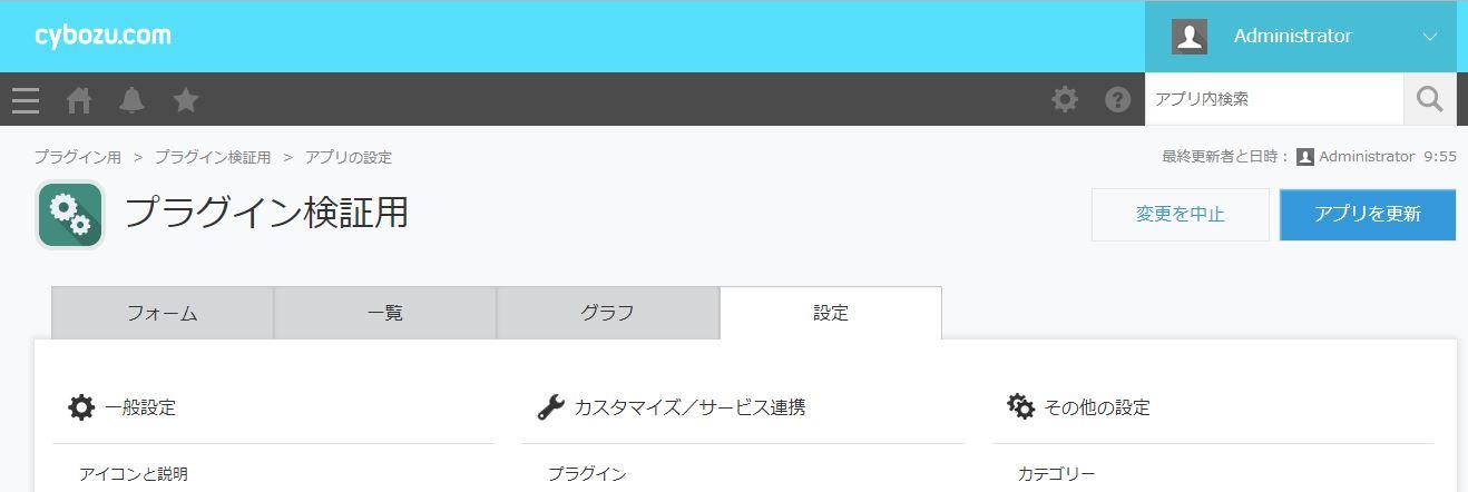 プラグイン設定画面(アプリの更新)