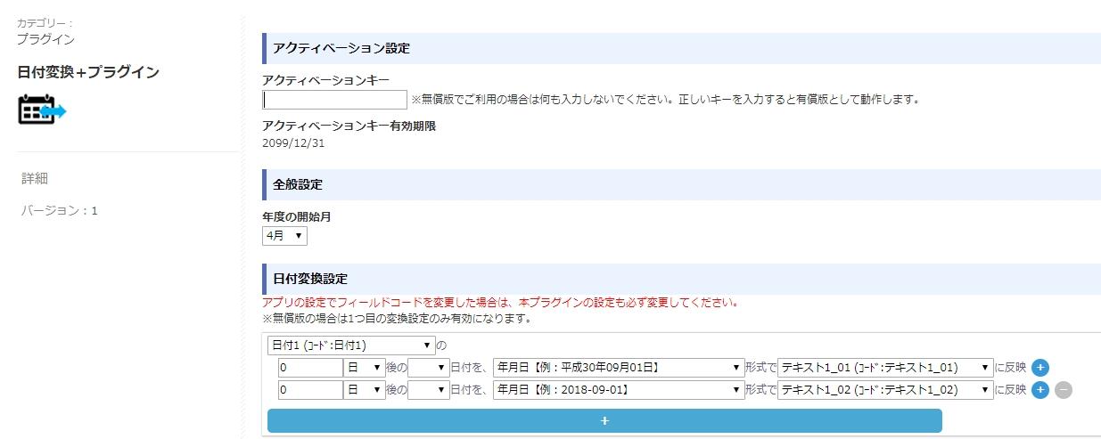 kintone日付変換設定画面TOP