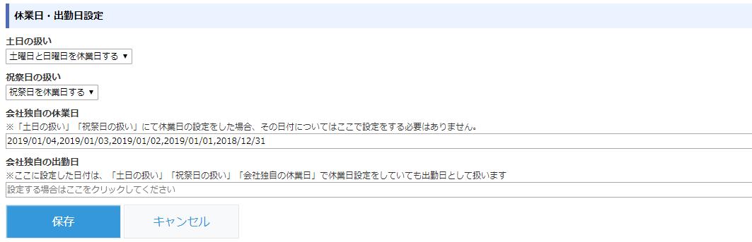 休業日・営業日設定画面