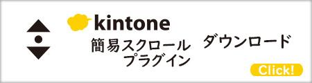 kintone簡易スクロールプラグイン ダウンロード