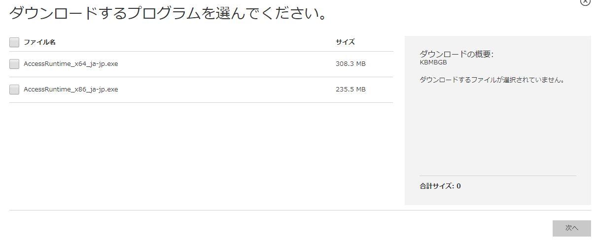 アクセスランタイムダウンロードのexe選択画面