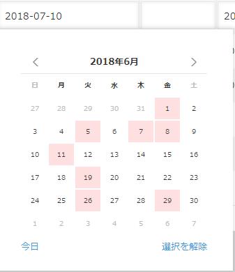 カレンダーの休日の色づけ表示