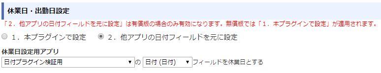 kintone日付変換プラグインの休業日設定(他アプリから)