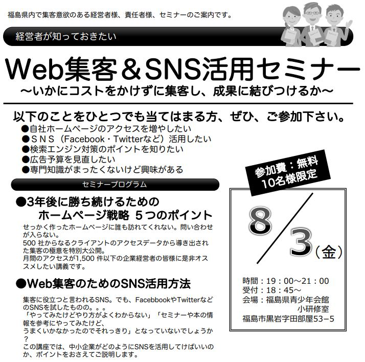 Web集客セミナー2018年8月福島市