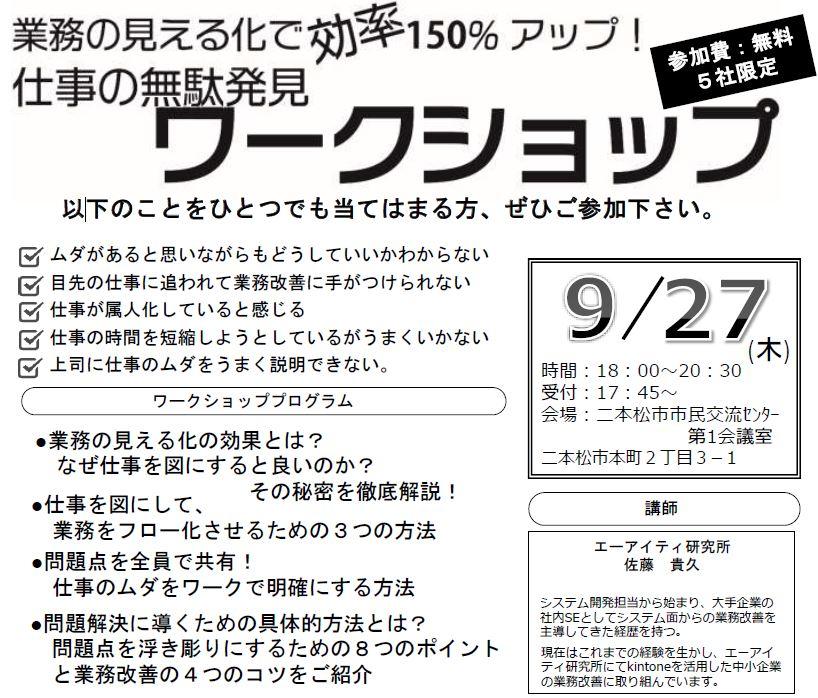 2018年9月福島県二本松市開催ワークショップチラシ