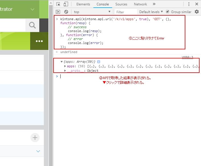 GoogleコンソールでREST APIの実行