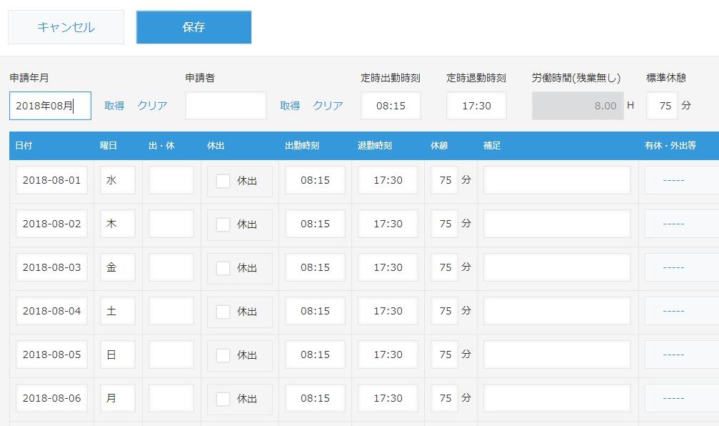 kintone日報アプリ(月単位申請)