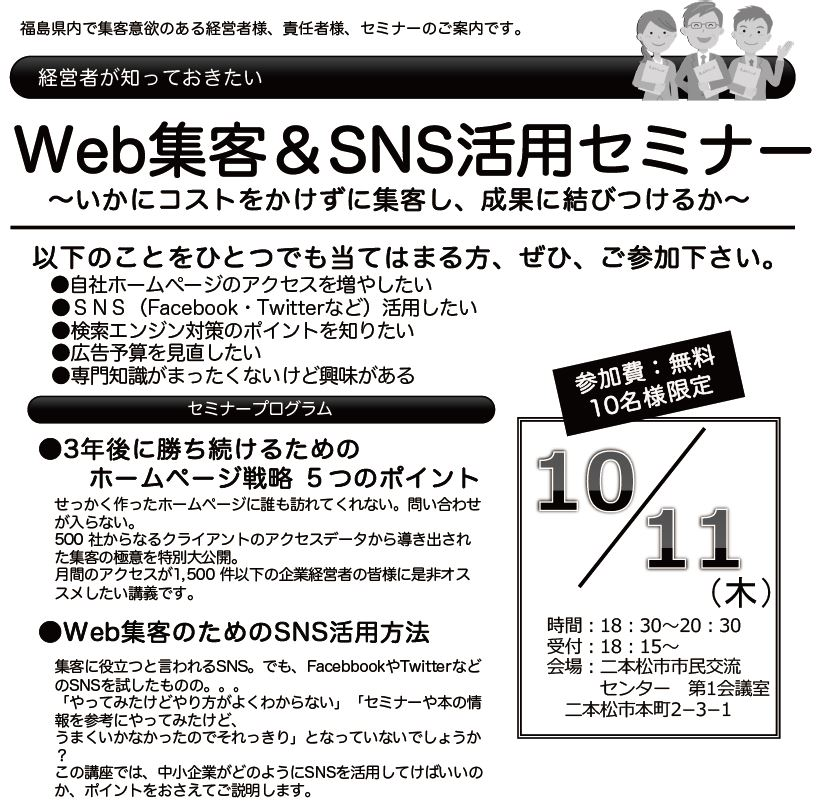 2018年10月福島県本宮市Webセミナーチラシ