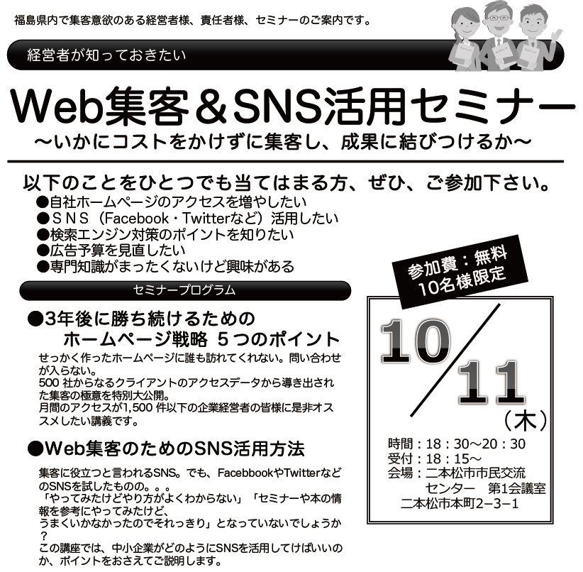 WEB集客&SNS活用セミナー【2018年10月11日開催】 @ 二本松市市民交流センター 第1会議室