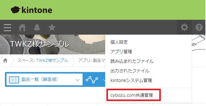 キントーンからcybozu.com共通管理へ