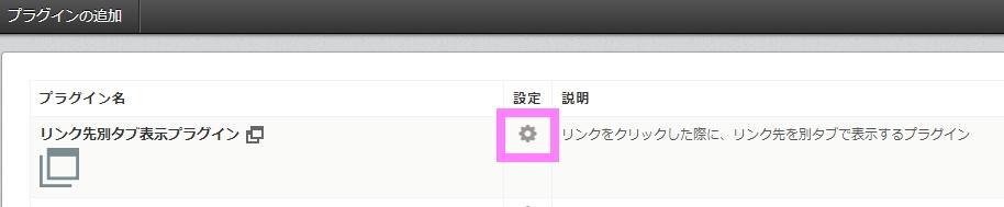 リンク先別タブ表示プラグイン追加画面