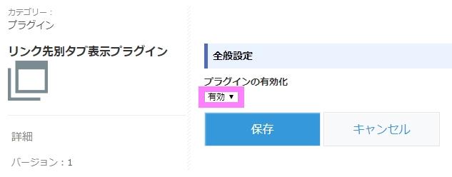 リンク先別タブ表示プラグイン設定画面