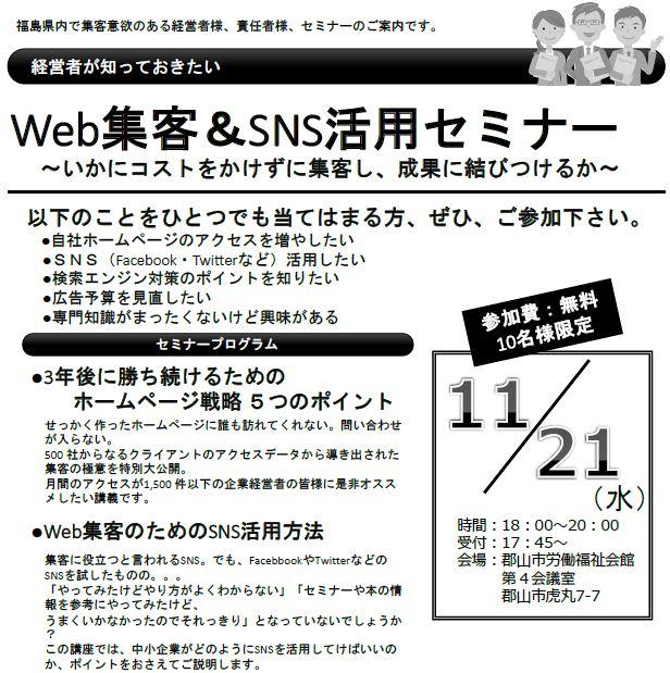 Web集客セミナー2018年11月チラシ