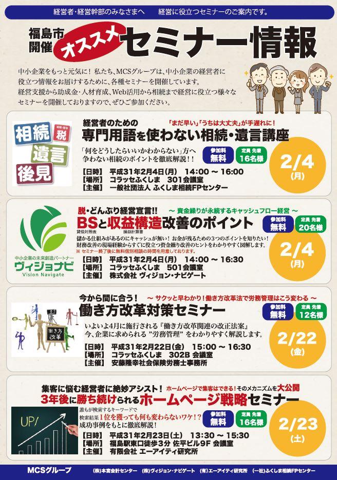 2019年2月福島市Web集客セミナーチラシ