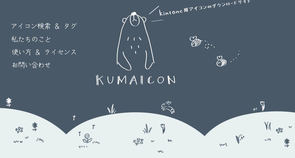 KUMAICON