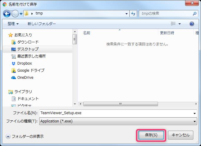 teamviewer保存ダイアログ
