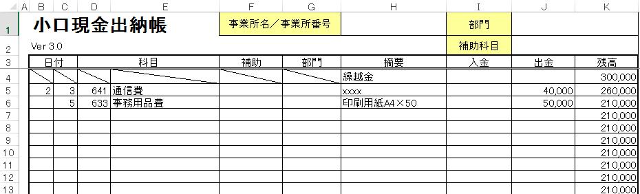 エクセルの現金出納帳のサンプル