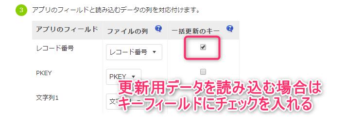 更新時の一括更新のキーの設定